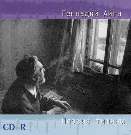 Геннадий Айги. Поэзия тишины : CD–ROM / Нац. б–ка Чуваш. Респ. – Чебоксары, 2001.