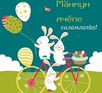 видео поздравление Мӑнкун ячӗпе С пасхой на чувашском языке
