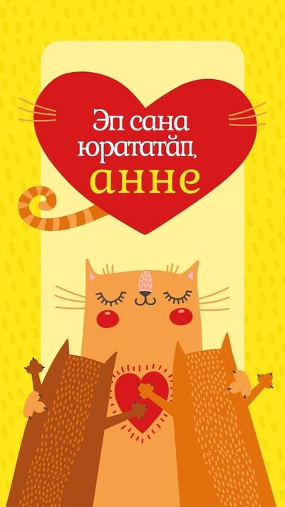 Открытка - Ҫуралнӑ кун ячӗпе - поздравление маме на чувашском языке