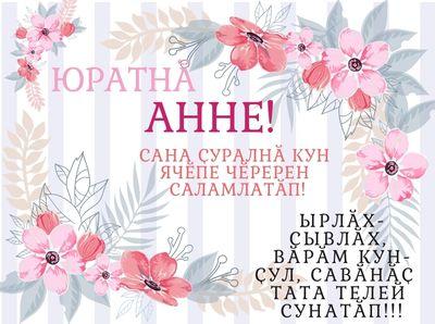Открытка - поздравление с днем рождения маму на чувашском языке