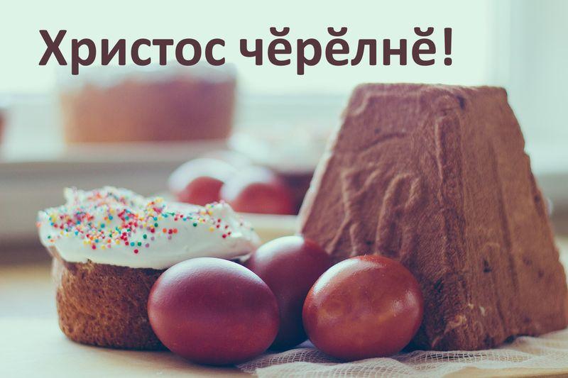 Открытка - поздравление с Пасхой на чувашском языке