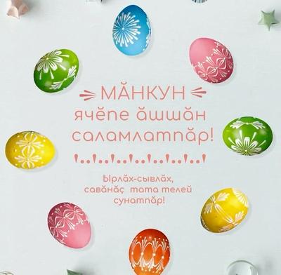 Открытка - Мӑнкун ячӗпе - поздравление с пасхой на чувашском языке