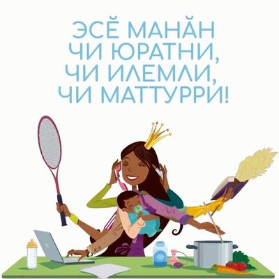 поздравление любимой на чувашском языке