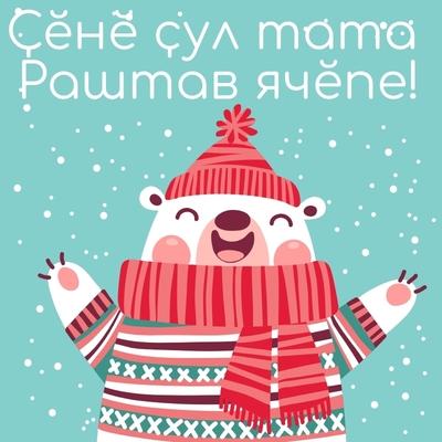 Открытка - поздравление с Новым годом и Рождеством на чувашском языке