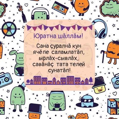 Открытка - Ҫуралнӑ кун ячӗпе - поздравление с днем рождения братику на чувашском языке