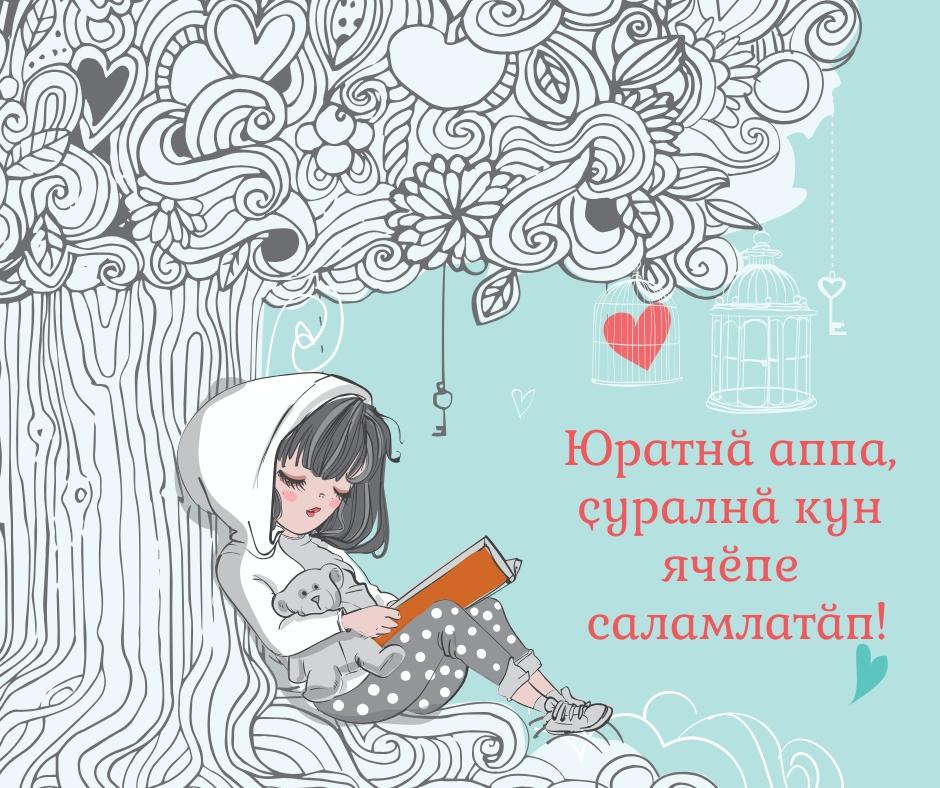 Открытка - Ҫуралнӑ кун ячӗпе - поздравление сестре с днем рождения на чувашском языке