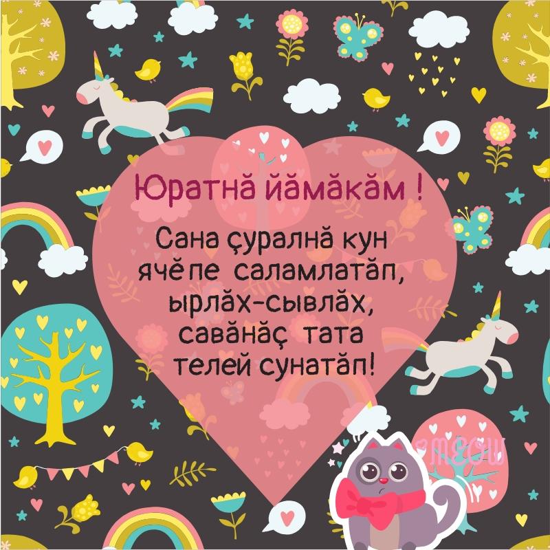 поздравление сестренке с днем рождения на чувашском языке