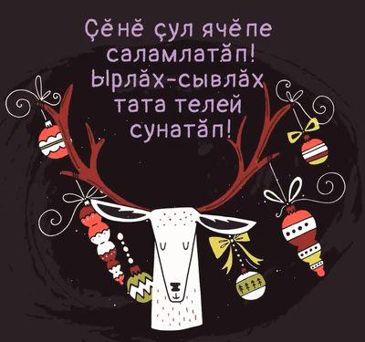 Открытка - поздравление с Новым годом на чувашском языке