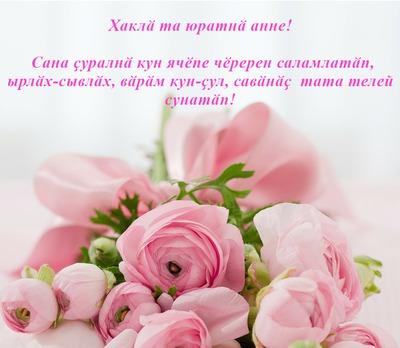 поздравление с днем рождения маме на чувашском языке