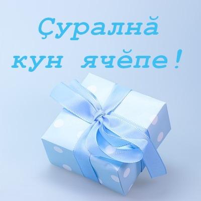 Открытка - Ҫуралнӑ кун ячӗпе - поздравление с днем рождения на чувашском языке
