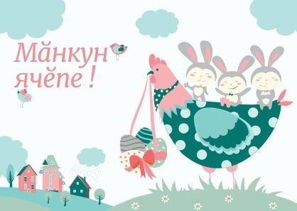 Мӑнкун ячӗпе - поздравление с пасхой на чувашском языке