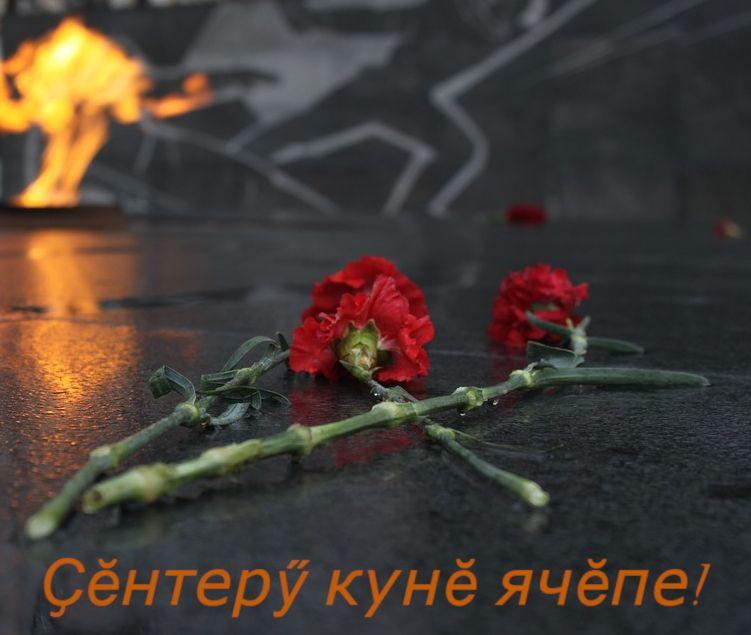 Открытка Ҫӗнтерӳ кунӗ ячӗпе!  поздравление на чувашском языке