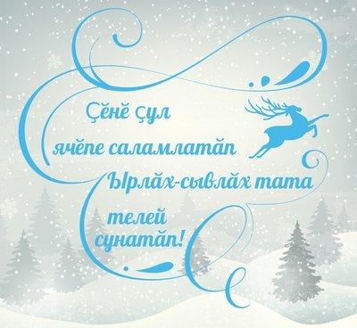C Новым годом на чувашском языке