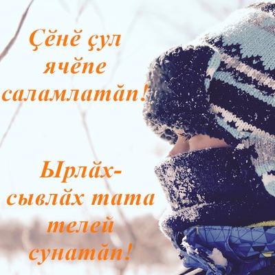 Открытка поздравление с Новым годом на чувашском языке
